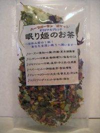 【オリジナルブレンドハーブティー】眠り姫のお茶