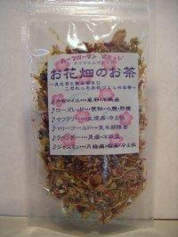 【オリジナルブレンドハーブティー】お花畑のお茶