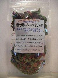 【オリジナルブレンドハーブティー】貴婦人のお茶
