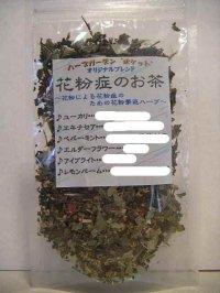 【オリジナルブレンドハーブティー】花粉症のお茶