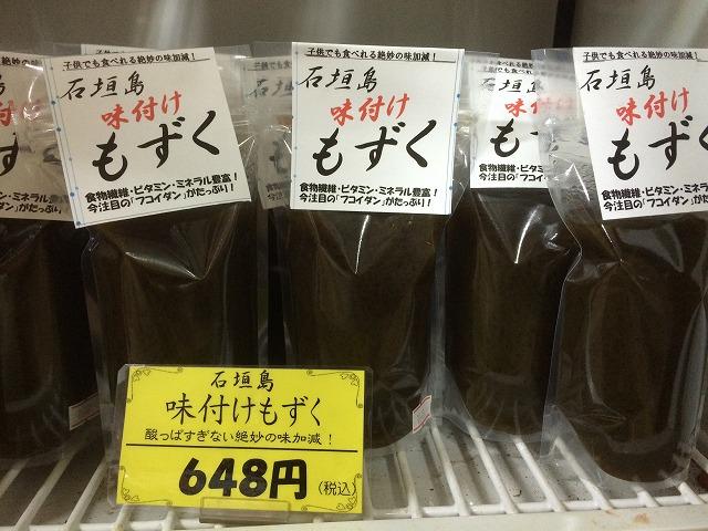 """画像2: """"石垣産""""味付けもずく【250g】2個セット〜酸っぱ過ぎない絶妙の味加減!〜"""