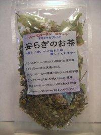 【オリジナルブレンドハーブティー】安らぎのお茶