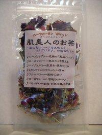 【オリジナルブレンドハーブティー】肌美人のお茶