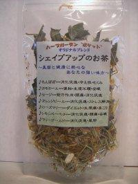 【オリジナルブレンドハーブティー】シェイプアップのお茶