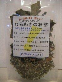 【オリジナルブレンドハーブティー】ひらめきのお茶