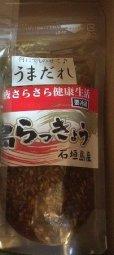 """画像3: """"石垣産""""島らっきょうウマだれ漬け140ml (3)"""