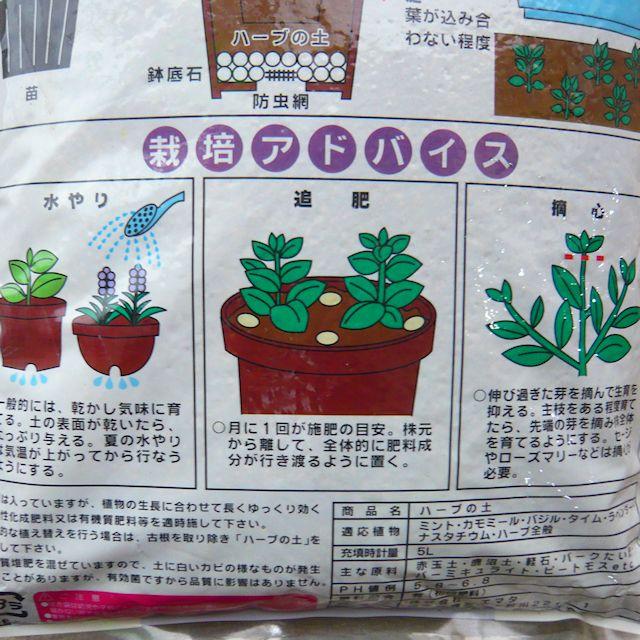 画像3: ハーブの土・培養土【野菜、果樹にもOK】5L
