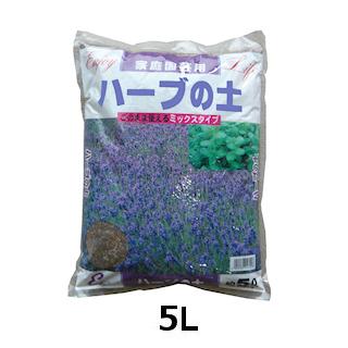 画像1: ハーブの土・培養土【野菜、果樹にもOK】5L