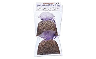 画像1: 当園オリジナル手作りラベンダーサシェ(香り袋)【S】10g×2個